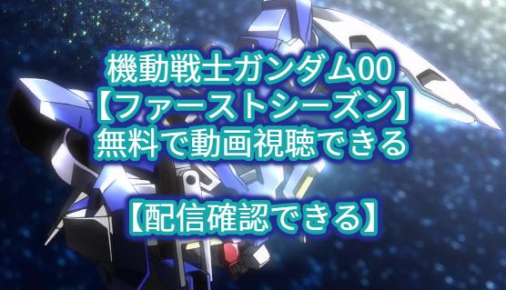 機動戦士ガンダム00 無料で動画視聴できる【ファーストシーズンの1話から】│いろんなドットコム